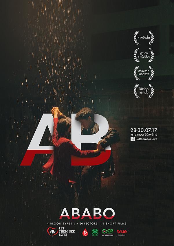 ABABO (อะ-บา-โบ) หนังเล่นจริง เลือดจริง ที่ต้องใช้เลือดแลกตั๋วหนัง!