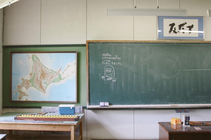 ห้องเรียนญี่ปุ่น
