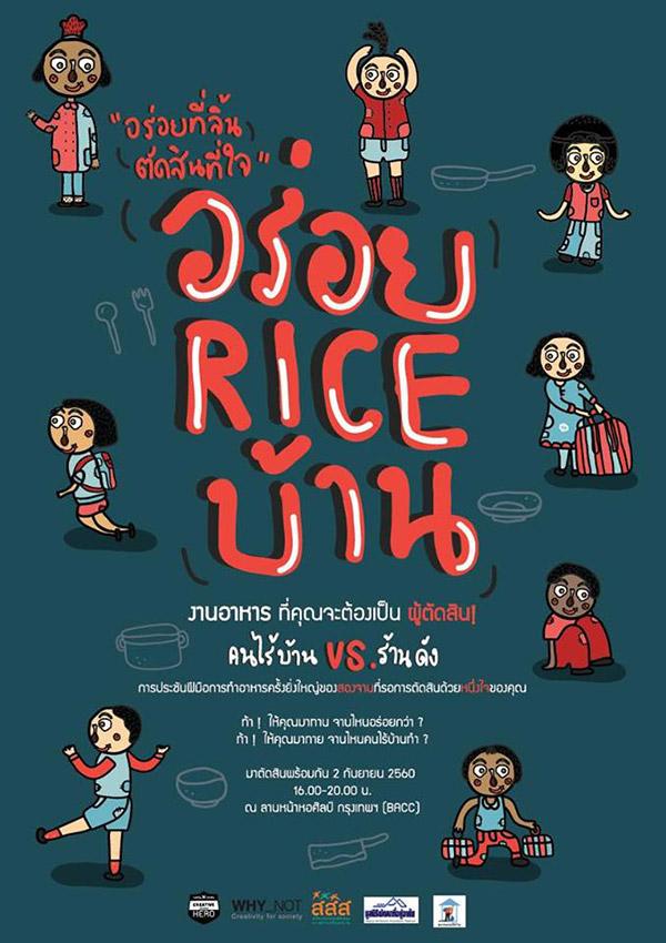 อร่อย Rice บ้าน อร่อยที่ลิ้น ตัดสินที่ใจ