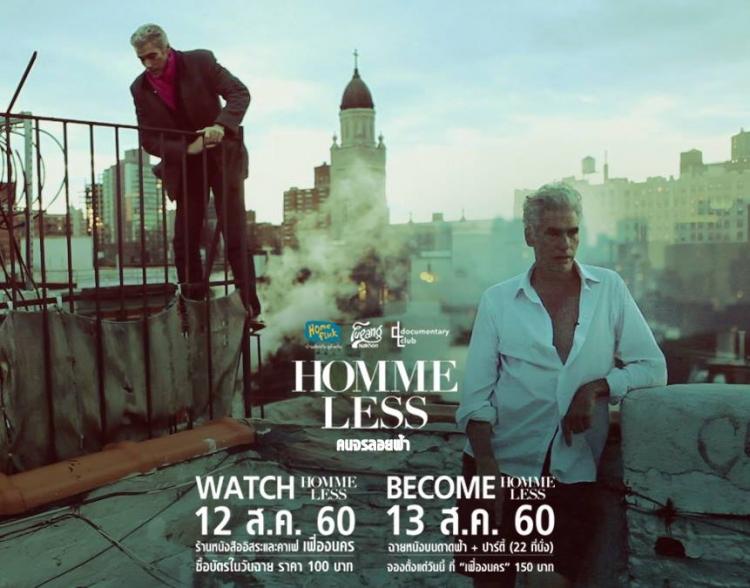 Homeflick