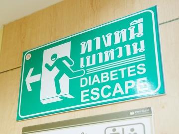 จากโรงพยาบาลรักษาเบาหวาน สู่พื้นที่ที่หวานไม่เบา