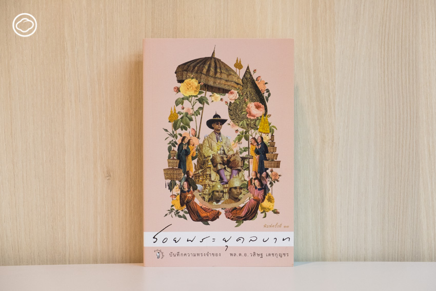 100 ปกหนังสือไทยยอดเยี่ยมประจำปี 2017