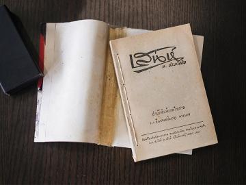 ซ่อมหนังสือ : ลงมือชุบชีวิตหนังสือเล่มโปรด ให้เพื่อนรักอยู่กับเราไปได้อีกนาน