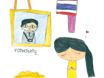 'ก ร า บ  พระเจ้าอยู่หัวรัชกาลที่ ๙' บันทึกของเด็กหญิงอายุ ๘ ขวบในวันหัวใจโศกเศร้าด้วยความรัก
