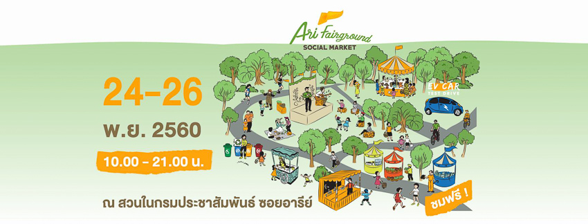 Ari Fair Ground Social Market
