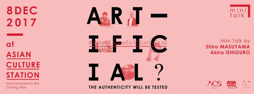 Art-tificial? The Authencity will be tasted