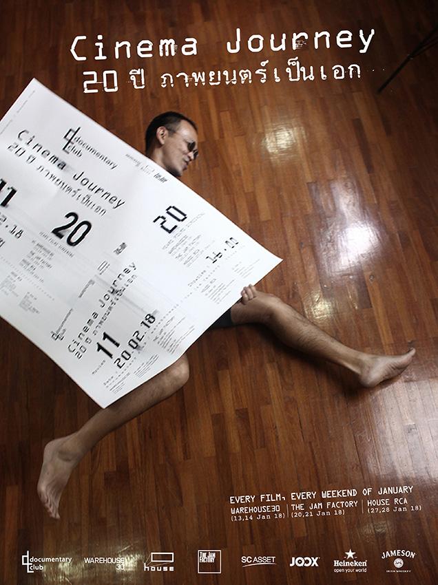 20 ปีภาพยนตร์เป็นเอก