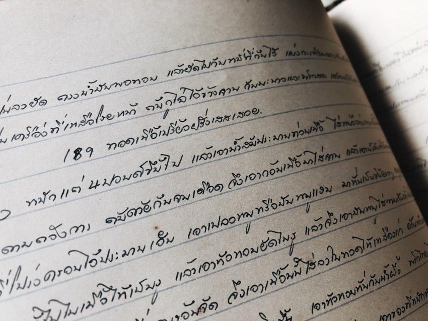 ตำราอาหารเขียนด้วยลายมือ