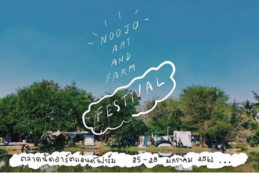 Noojo Art and Farm Festival