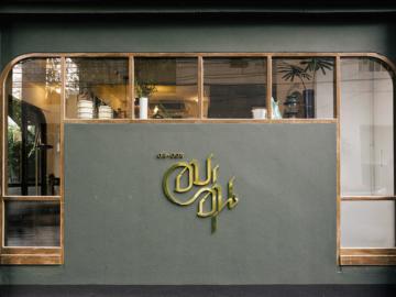 OB OON Boutique Hotel โรงแรมอบอุ่นสไตล์บ้านคุณยายใจกลางสุขุมวิท