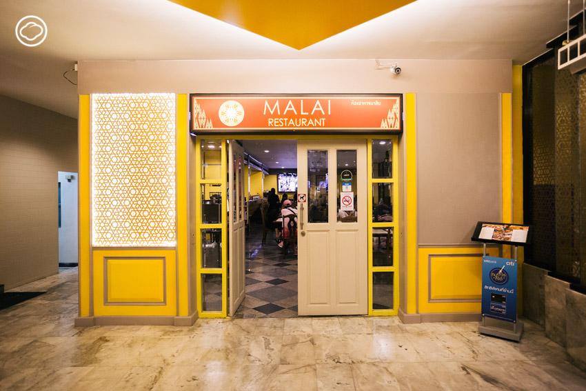 ห้องอาหารมาลัย โรงแรมมาเลเซีย