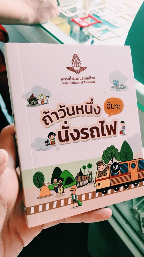 หนังสือการรถไฟ
