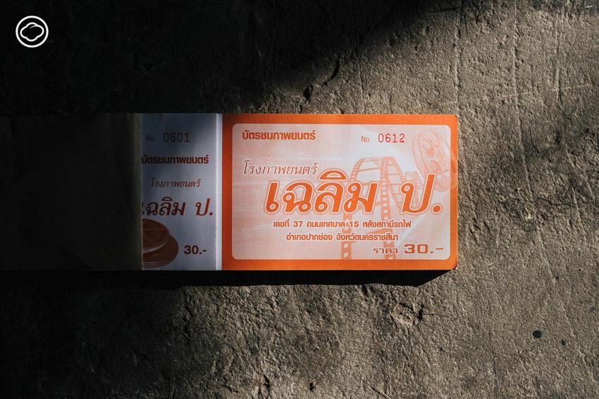 ตั๋วหนัง