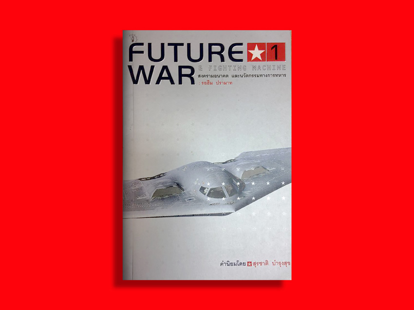 FUTURE WAR