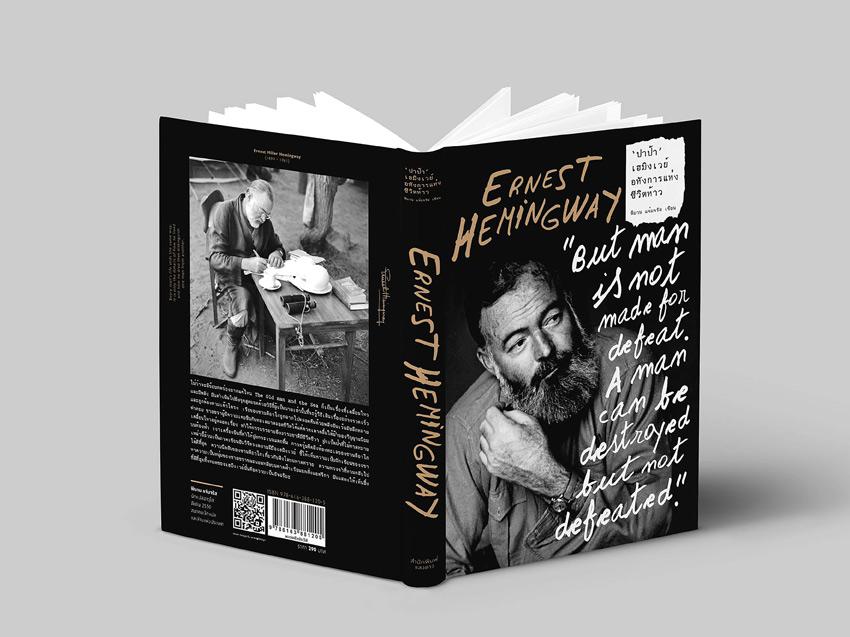 Ernest Hemingway: อหังการแห่งชีวิตห้าว
