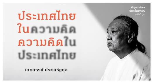 ปาฐกถา 'ประเทศไทยในความคิด ความคิดในประเทศไทย' เสกสรรค์ ประเสริฐ