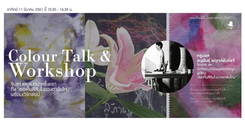 Colour Talk & Workshop กับครูมอส-อนุพันธุ์ พฤกษ์พันธ์ขจี