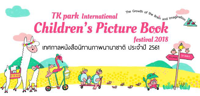 TK park International Children's Picture Book Festival