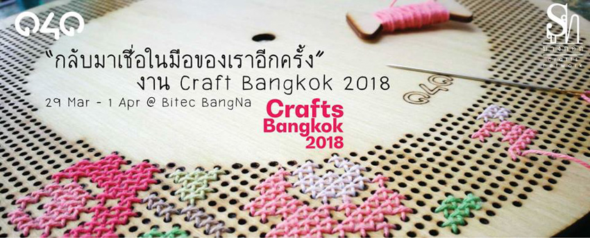Craft Bangkok 2018