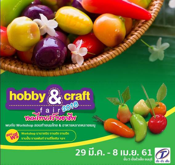 Hobby & Craft Fair 2018