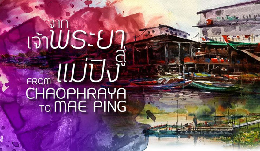 Watercolour Painting Exhibition : From Chaophraya to Mae Ping