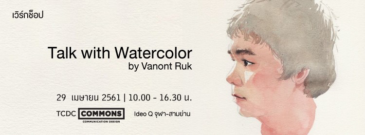 Workshop Talk with Watercolor by Vanont Ruk