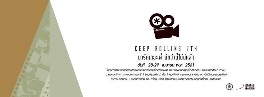 Keep Rolling Thesis Exhibition - มาร์คเถอะพี่ ดีกว่านี้ไม่มีแล้ว