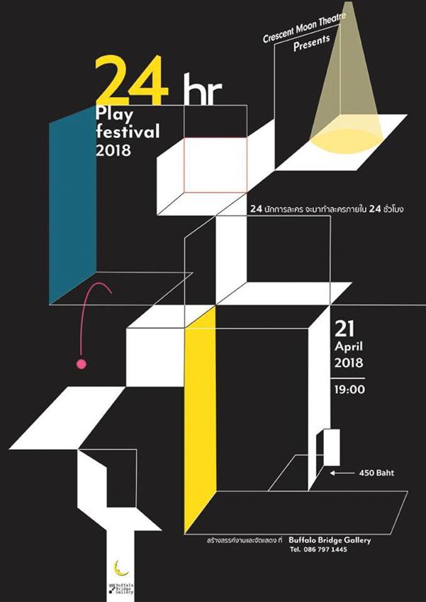 24hr Play Festival 2018
