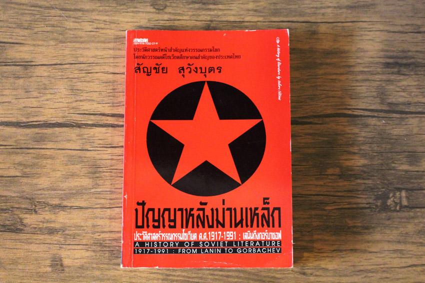 ปัญญาหลังม่านเหล็ก ประวัติศาสตร์วรรณกรรมโซเวียต