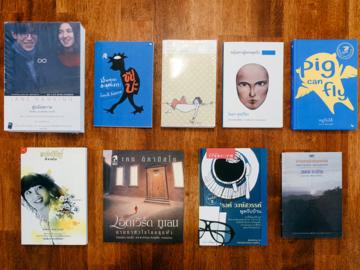9 หนังสือ 'เก่าล่าสุด' ที่น่าไปสอยสุดๆ ในงานสัปดาห์หนังสือแห่งชาติ