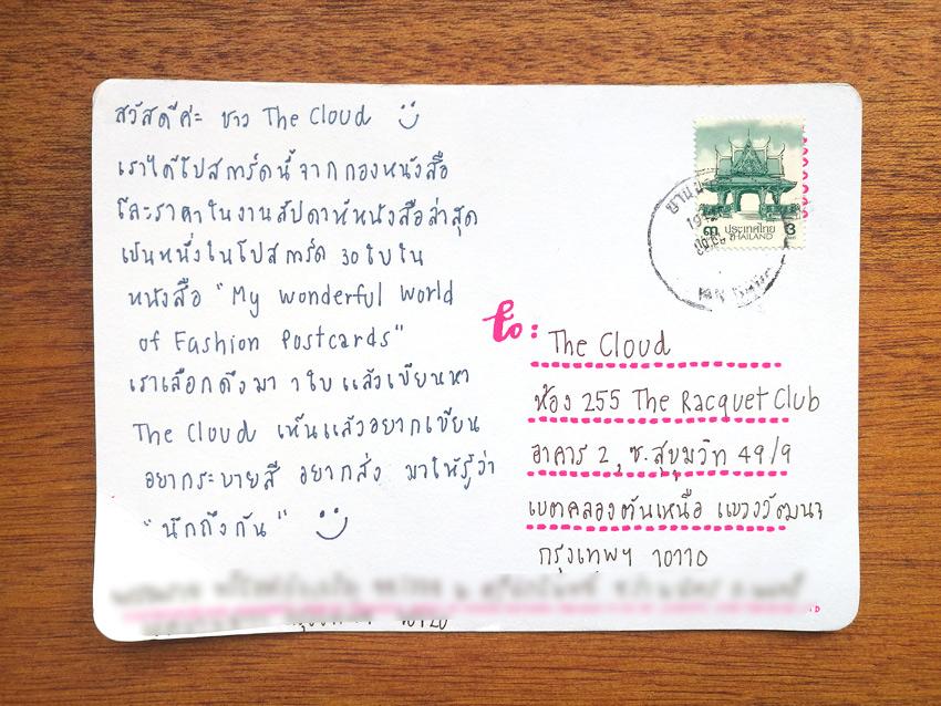 โปสการ์ดจากผู้อ่าน The Cloud เดือนเมษายน 2561
