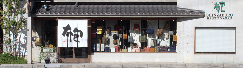 Shinzaburo Hanpu Kaban, กระเป๋าหนัง, เกียวโต, ญี่ปุ่น