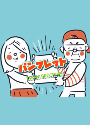Japan Brochure