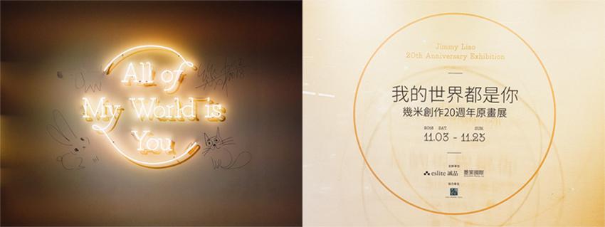 Jimmy Liao, ประเทศไต้หวัน