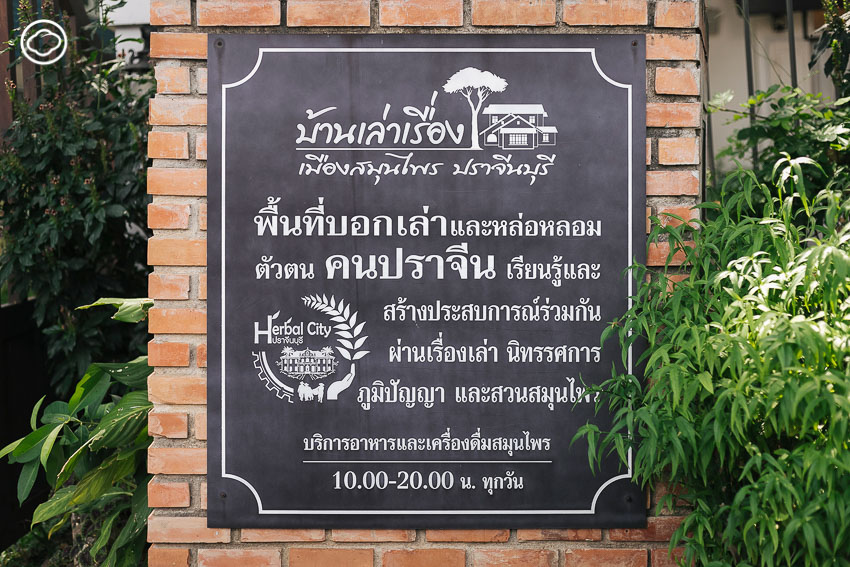 บ้านเล่าเรื่อง เมืองสมุนไพร, ปราจีนบุรี