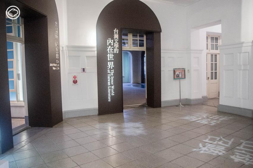 พิพิธภัณฑ์วรรณกรรมแห่งชาติไต้หวัน