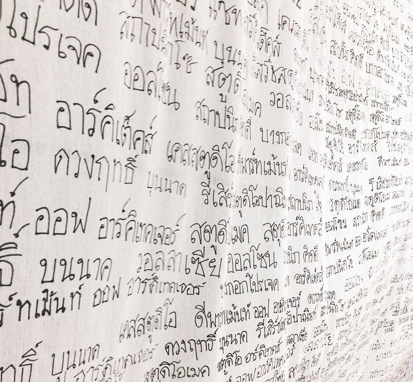 นิทรรศการ Thainess