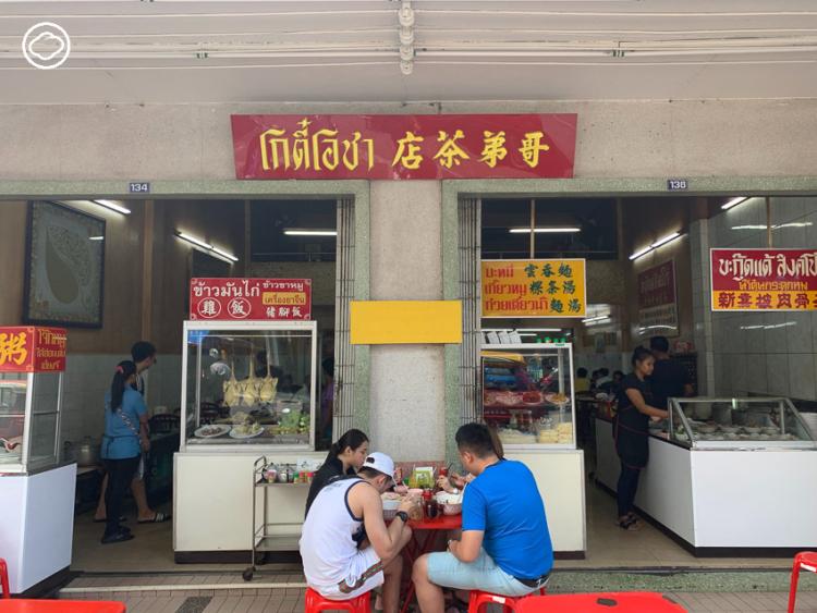 ล่องลง สงขลา เมืองสองทะเล ไปกินอาหารวัฒนธรรมผสมผสานไทย จีน มุสลิม