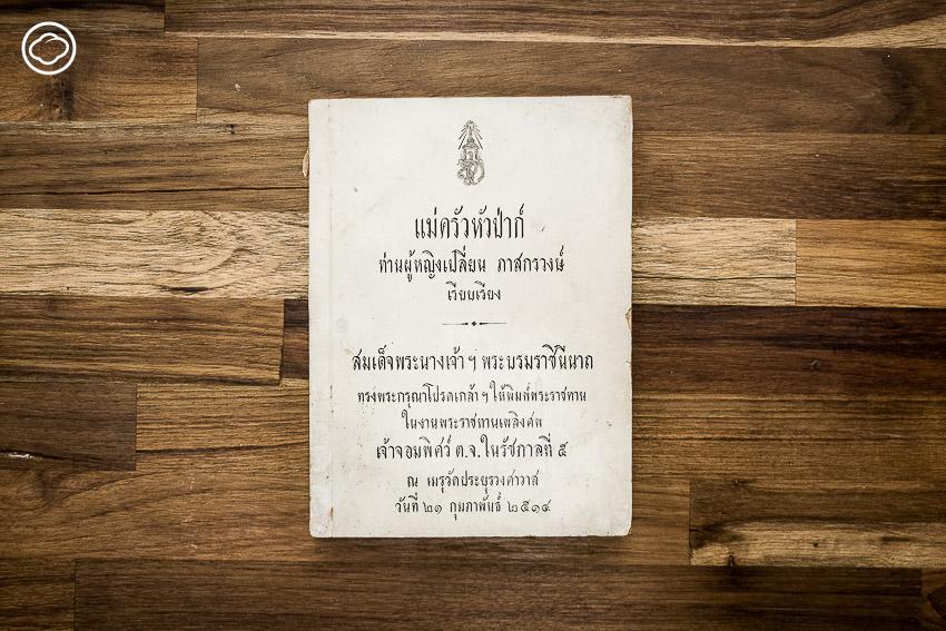 สำรับสำหรับไทย