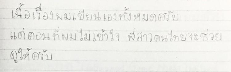 คุยกับ โทโมยะ อิซากะ เจ้าของเพจ บันทึกภาษาไทยของผม เพจชาวญี่ปุ่นผู้เขียนบันทึกด้วยลายมือภาษาไทย เล่าเรื่องราวไทยๆ จนคนไทยตกหลุมรัก