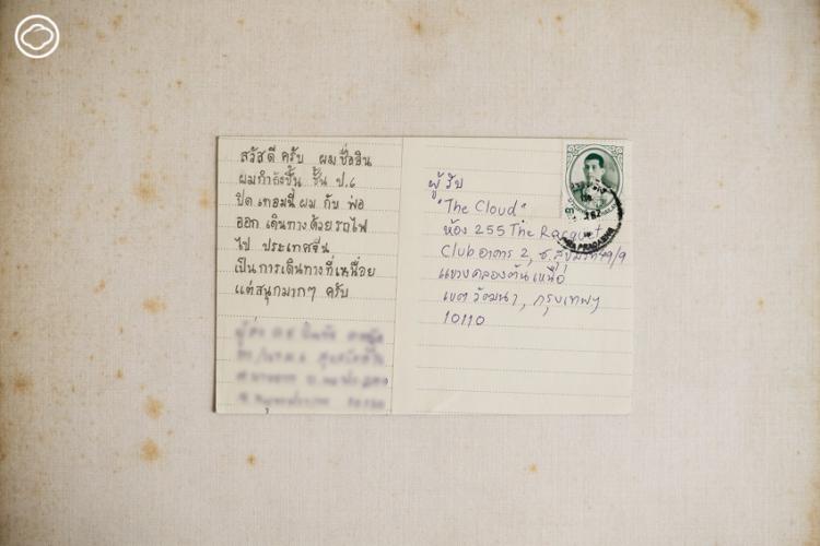 20 สุดยอดโปสการ์ดที่ผู้อ่านส่งมาในวาระครบรอบ 2 ปี The Cloud
