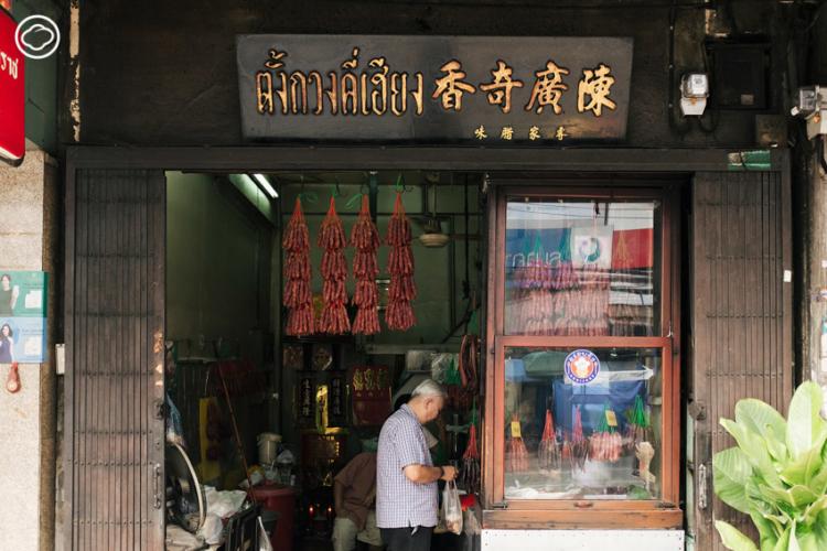 ตั้งกวงคี่เฮียง ร้านกุนเชียงสูตรโบราณ