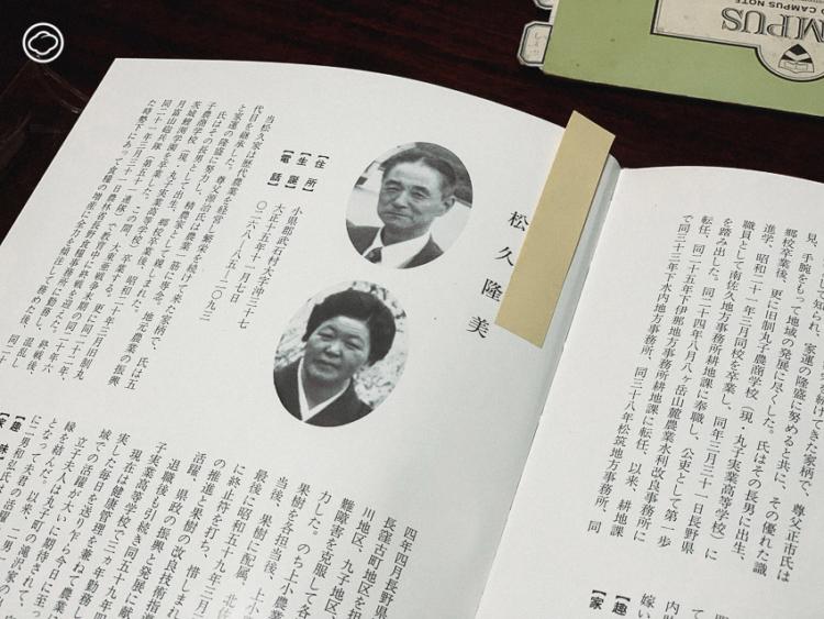 ไร่องุ่นแห่งอุเอดะที่สืบทอดเคล็ดลับการปลูกองุ่นเคียวโฮจากสมุดบันทึกของคุณปู่