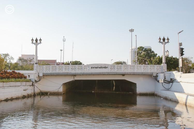สะพานผ่านพิภพลีลา