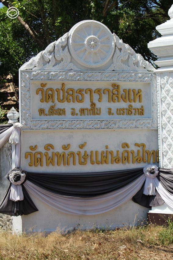 เมื่ออารามช่วยรักษาดินแดนตากใบให้คงอยู่กับประเทศไทยจนถึงปัจจุบัน