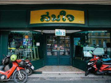 7 ร้านรวงในพระนครที่ชวนคุณย้อนเวลา BACK TO SCHOOL