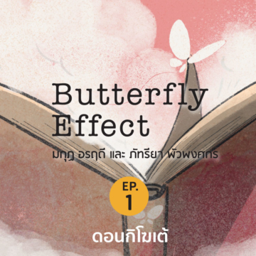 Butterfly Effect, podcast