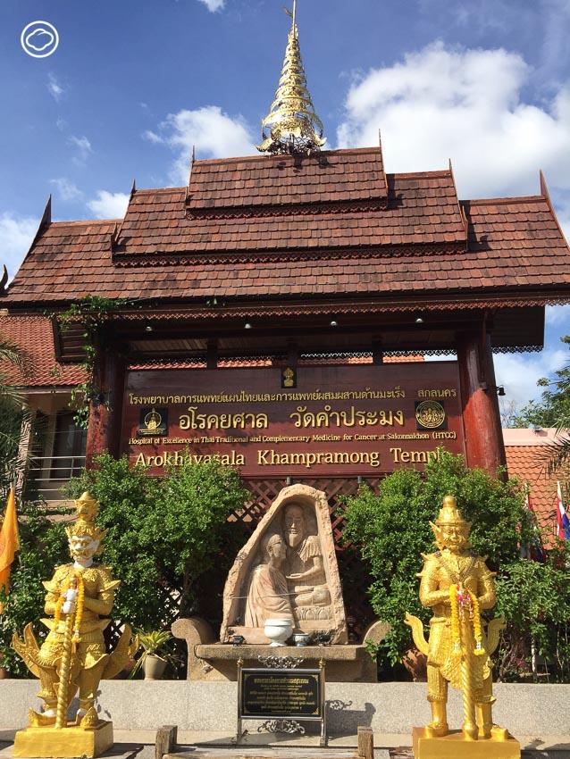 อโรคยศาล รพ. แผนไทยที่เยียวยาผู้ป่วยมะเร็งด้วยสมุนไพรคู่กับสมาธิและการสัมผัสธรรมชาติ
