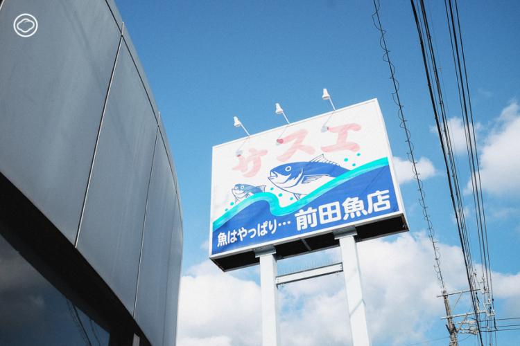 นาโอกิ มาเอดะ นักแล่ปลาเจ้าของศาสตร์เฉพาะ ที่เป็นผู้ตัดสินใจเลือกปลาให้ร้านมิชลินสตาร์
