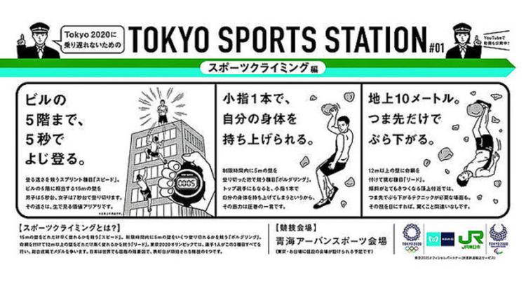 TOKYO SPORTS STATION โปรเจกต์สนุก 1,000 วันเตรียมคนญี่ปุ่นให้อิน Tokyo Olympics 2020